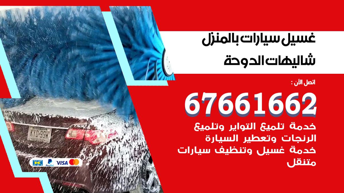 رقم غسيل سيارات شاليهات الدوحة