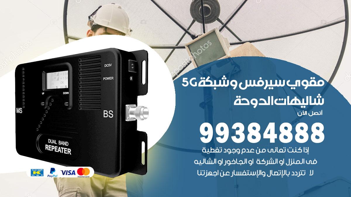 رقم مقوي شبكة 5g شاليهات الدوحة