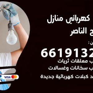 رقم كهربائي صباح الناصر