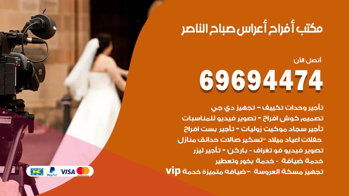 رقم مكتب أفراح صباح الناصر