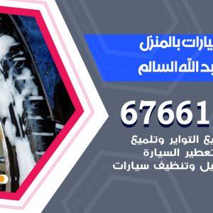 رقم غسيل سيارات ضاحية عبدالله السالم