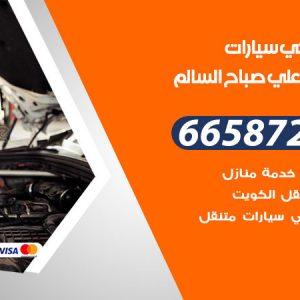رقم ميكانيكي سيارات ضاحية علي صباح السالم
