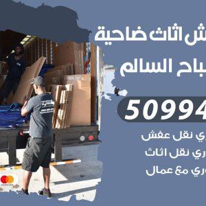 شركة نقل عفش ضاحية علي صباح السالم