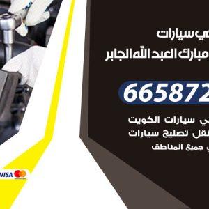 رقم ميكانيكي سيارات ضاحية مبارك العبدالله الجابر