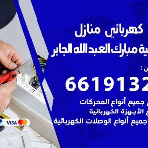 رقم كهربائي ضاحية مبارك العبدالله الجابر