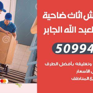شركة نقل عفش ضاحية مبارك العبدالله الجابر