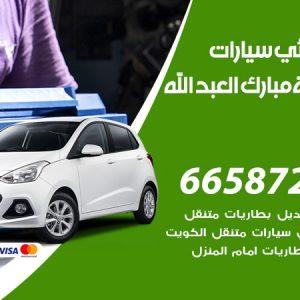 رقم كهربائي سيارات ضاحية مبارك العبدالله الجابر