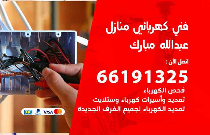 رقم كهربائي عبدالله مبارك