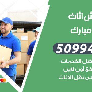 شركة نقل عفش عبدالله مبارك