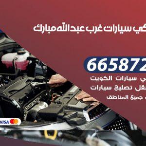 رقم ميكانيكي سيارات غرب عبدالله المبارك