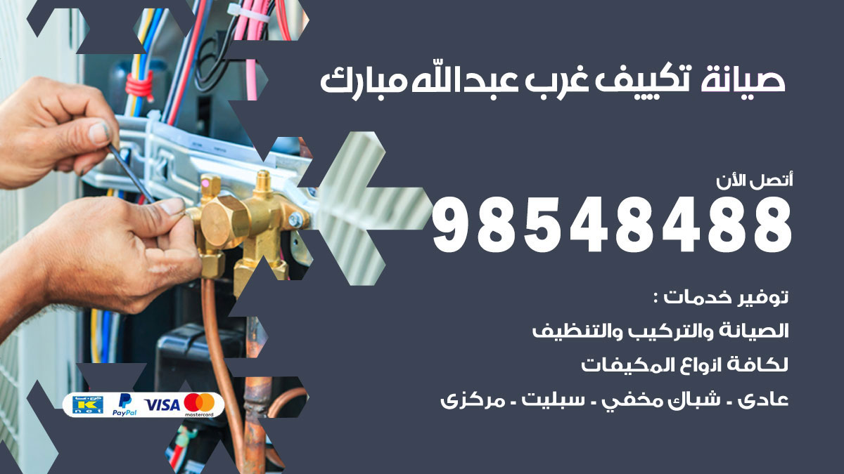 خدمة صيانة تكييف غرب عبدالله المبارك