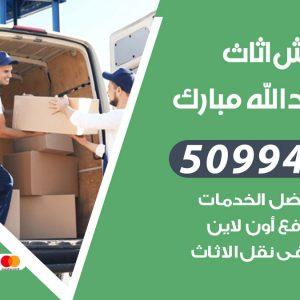 شركة نقل عفش غرب عبدالله مبارك