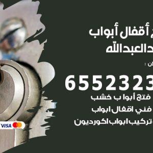 نجار فتح أبواب واقفال سعدالعبدالله