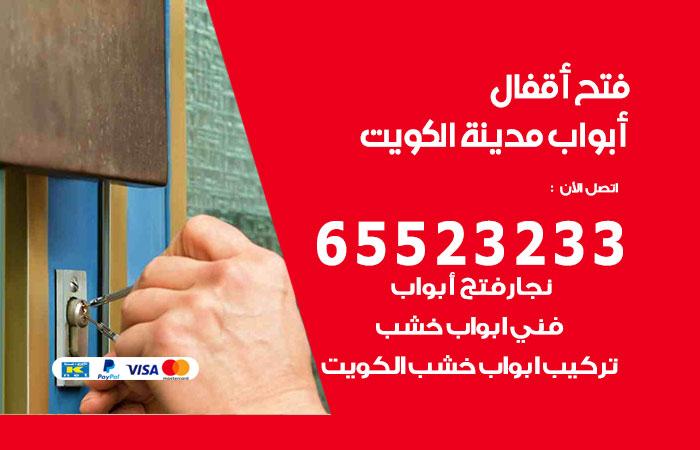 نجار فتح أبواب واقفال الكويت