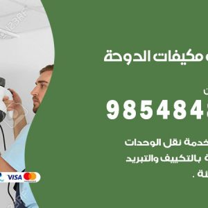 رقم فني مكيفات شاليهات الدوحة