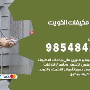 رقم فني مكيفات الكويت