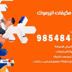 رقم فني مكيفات اليرموك