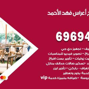 رقم مكتب أفراح فهد الاحمد