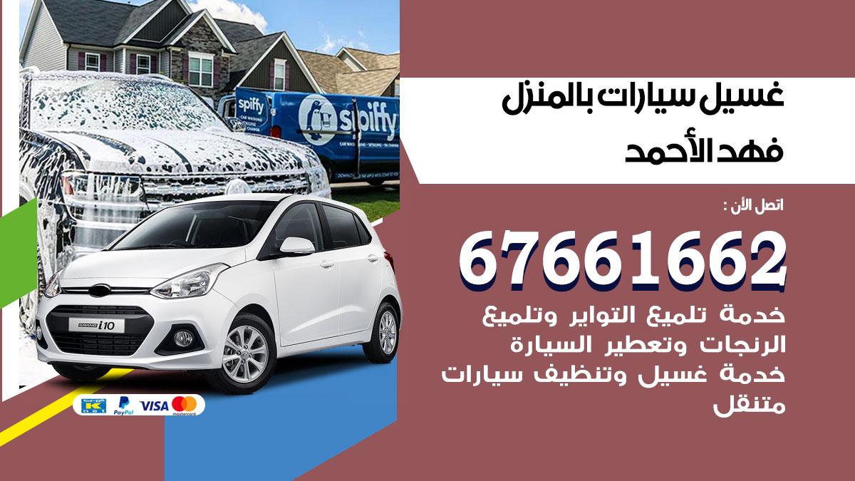 رقم غسيل سيارات فهد الاحمد