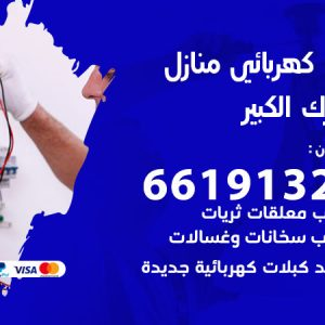 رقم كهربائي مبارك الكبير