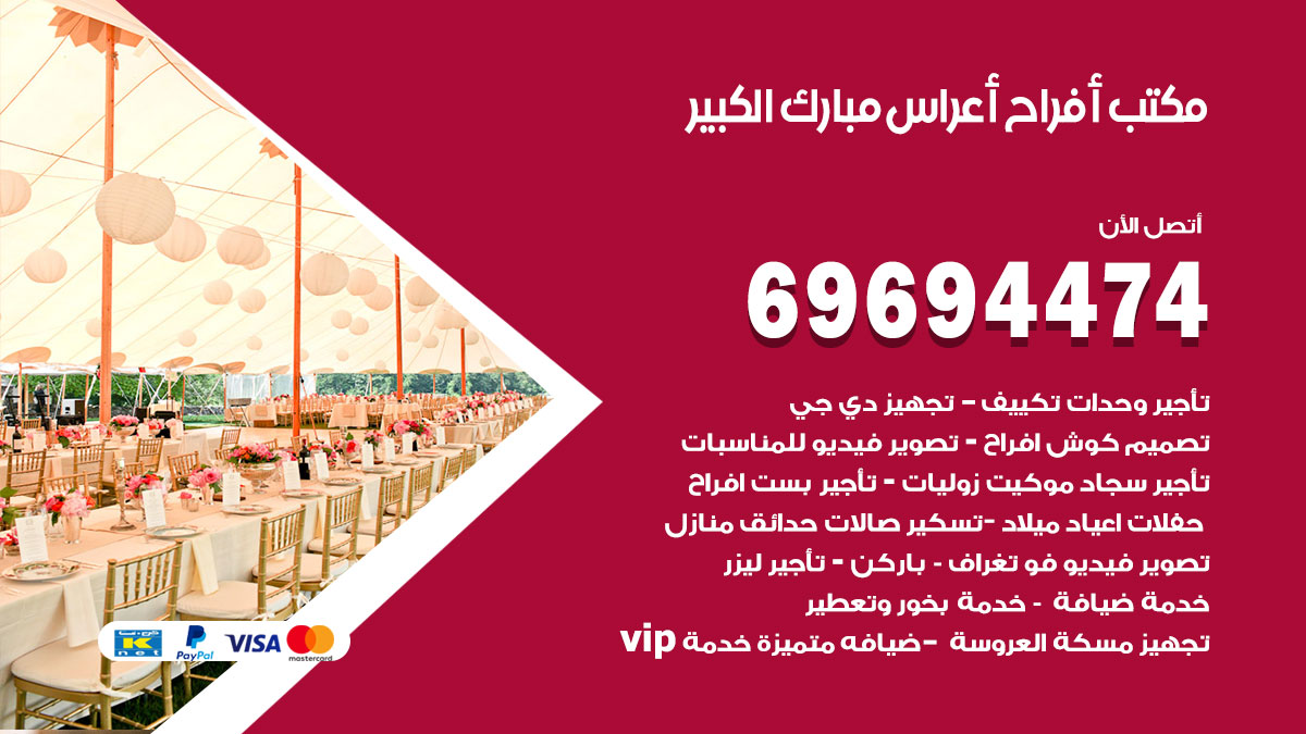 رقم مكتب أفراح مبارك الكبير