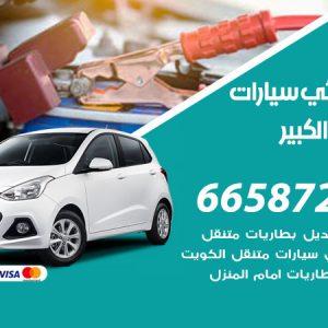 رقم كهربائي سيارات مبارك الكبير