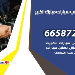 رقم ميكانيكي سيارات مبارك الكبير