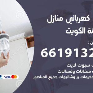 رقم كهربائي الكويت