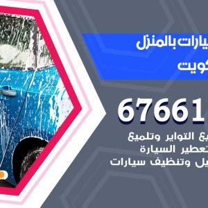 رقم غسيل سيارات الكويت