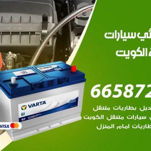 رقم كهربائي سيارات الكويت