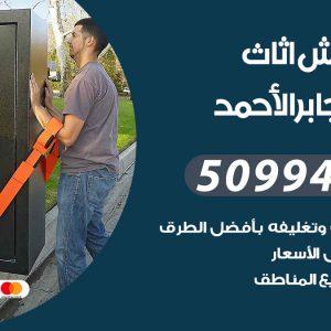 شركة نقل عفش مدينة جابر الاحمد