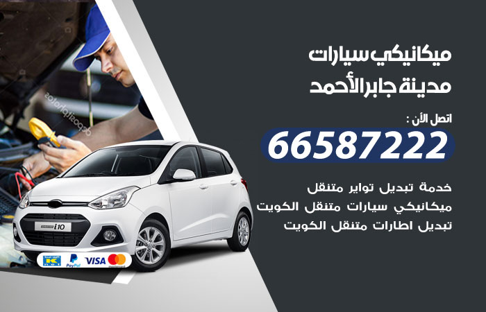 رقم ميكانيكي سيارات مدينة جابر الاحمد