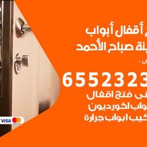 نجار فتح أبواب واقفال مدينة صباح الاحمد