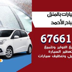 رقم غسيل سيارات مدينة صباح الاحمد