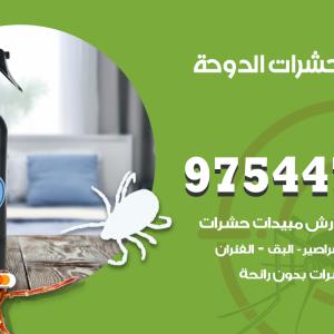رقم مكافحة حشرات وقوارض الدوحة