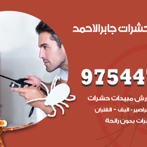 رقم مكافحة حشرات وقوارض مدينة جابر الاحمد