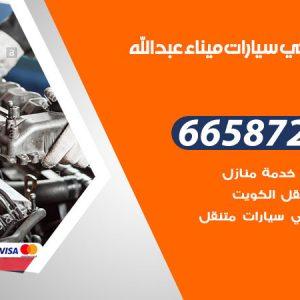 رقم ميكانيكي سيارات ميناء عبدالله