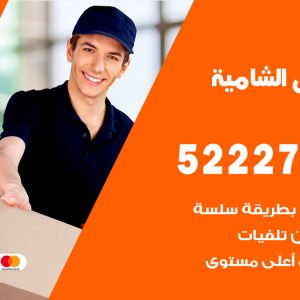 رقم نقل اثاث في الشامية