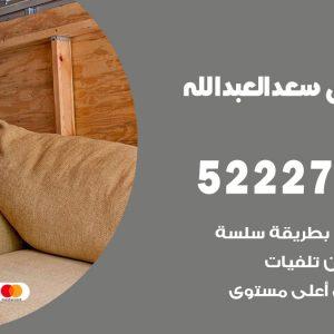 رقم نقل اثاث في سعد العبدالله