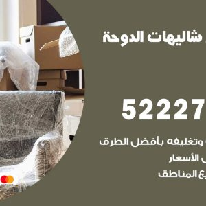 رقم نقل اثاث في شاليهات الدوحة