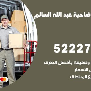 رقم نقل اثاث في ضاحية عبدالله السالم