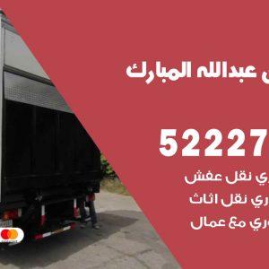 رقم نقل اثاث في عبدالله مبارك