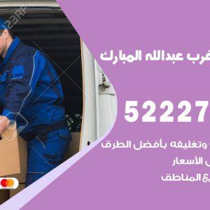 رقم نقل اثاث في غرب عبدالله مبارك