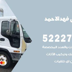 رقم نقل اثاث في فهد الاحمد