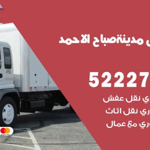 رقم نقل اثاث في مدينة صباح الاحمد