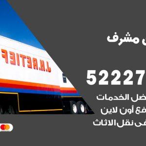 رقم نقل اثاث في مشرف